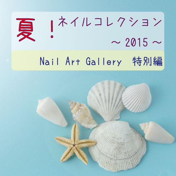 夏!ネイルコレクション2015