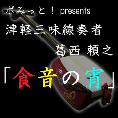 食音の宵TOP