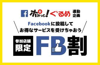 ポみっと!ぐるめ:参加店舗限定FB割