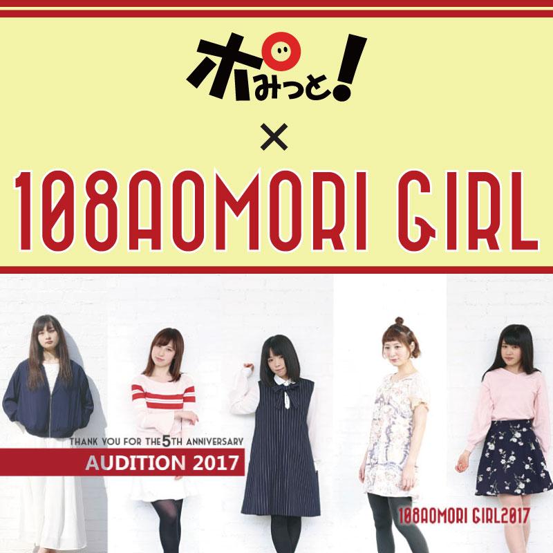 108AOMORI GIRL PROJECT