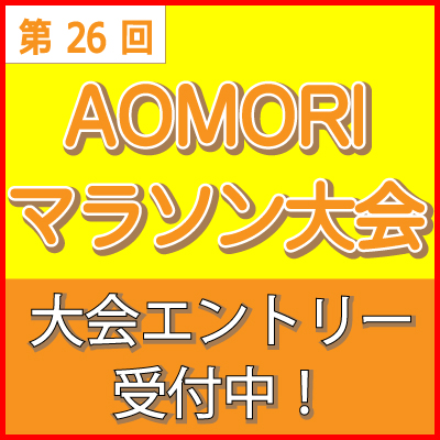 aomoriマラソン