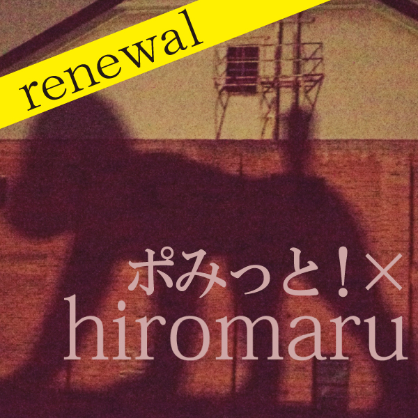 ポみっと!×HIROMARU