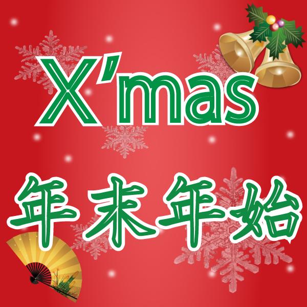 クリスマス年末年始特集