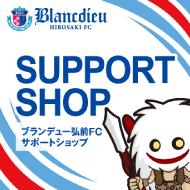 ブランデュー弘前FCサポートショップ