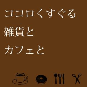 ココロくすぐる雑貨とカフェと
