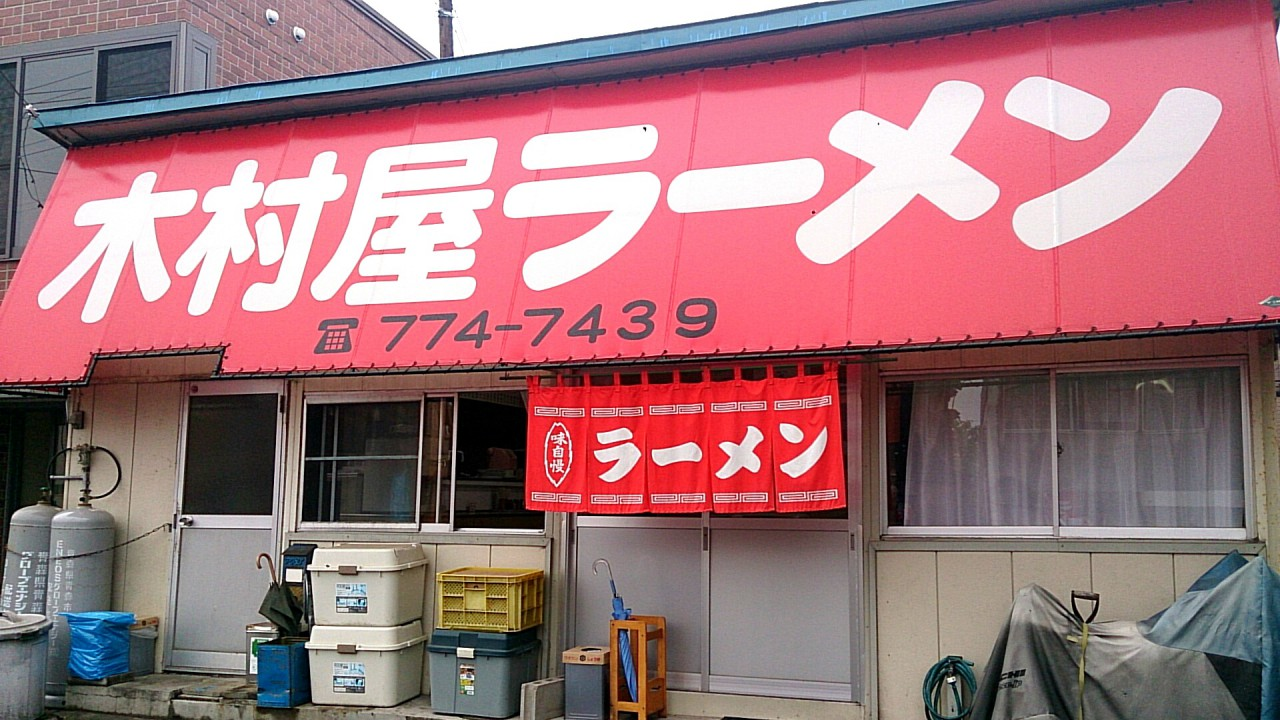 木村屋ラーメン