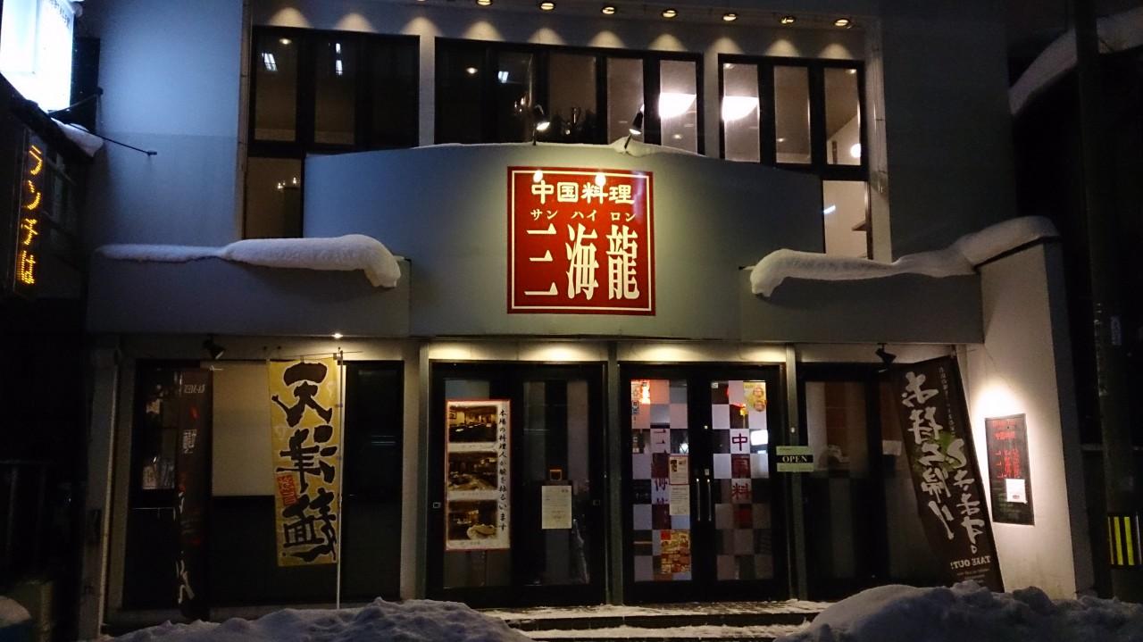 【閉店・移転】中国料理 三海龍