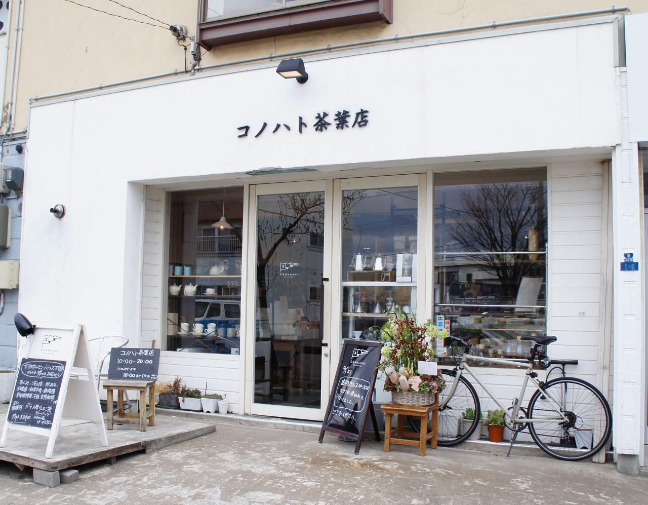 コノハト 茶葉店