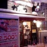 【閉店・移転】焼肉ホルモンガっつ 新町店