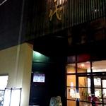 日本料理 百代