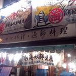 津軽海峡鮮魚店
