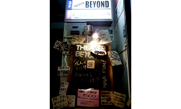 【閉店・移転】THEATER-BEYOND