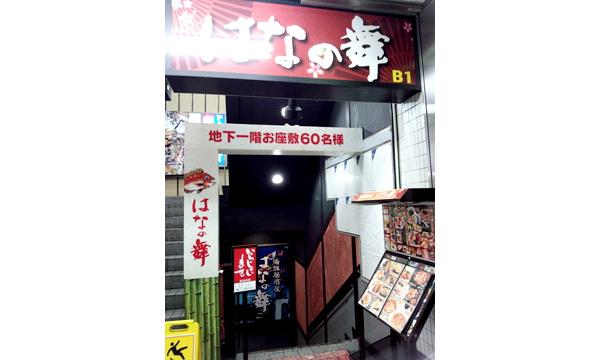 【閉店・移転】はなの舞 青森駅前店