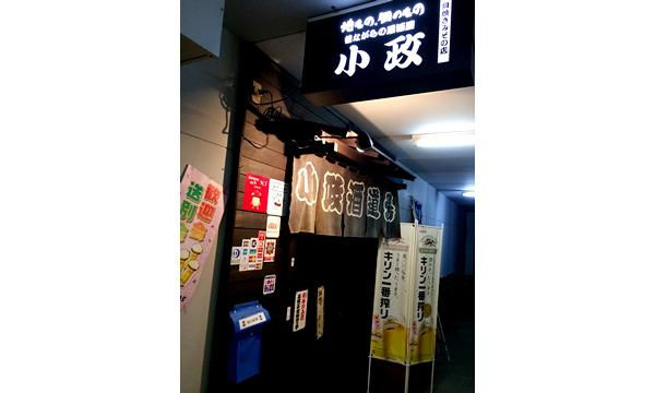 【閉店・移転】小政