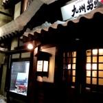 【閉店・移転】九州男児 青森店