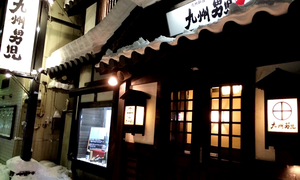 九州男児 青森店