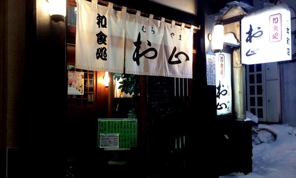 【閉店・移転】和食処 村山
