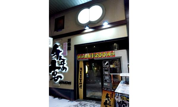 千年の宴 青森駅前店