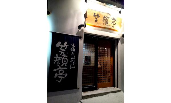 串焼きとおでん 笑顔亭 本町店
