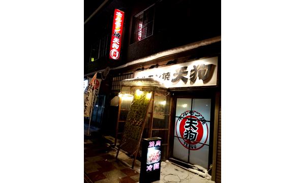 ホルモン焼 天狗 本町店