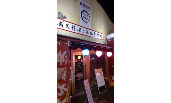 【閉店・移転】南国酒家 てぃだかんかん