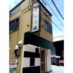 天ぷら 堤