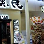 魚民 青森駅前店