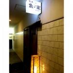 旬肴 魚ゝ゛家