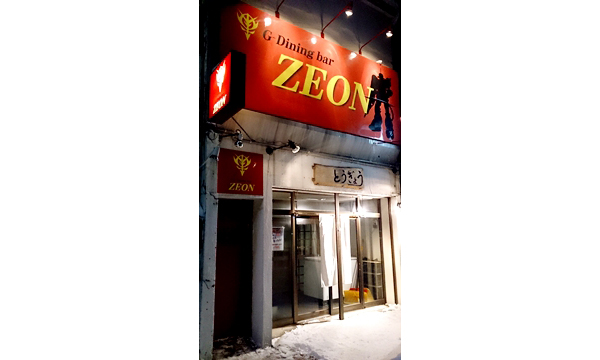 G-Dining bar ZEON