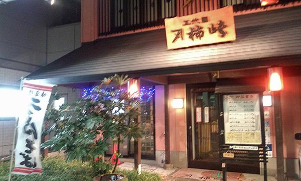 カネシメ 柿崎そば店