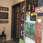 ばんかむ (さとう珈琲店)