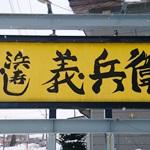 浜寿司 義兵衛