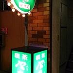 【閉店・移転】喫茶 風来坊