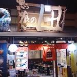魚っ喰いの田 JR新青森駅店