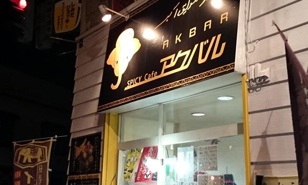 【閉店・移転】アクバル