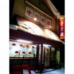 中国料理 重慶