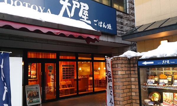 大戸屋 青森新町通店