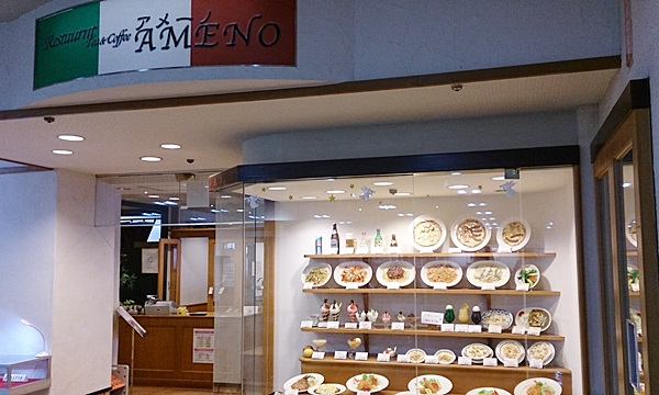 レストラン アメーノ