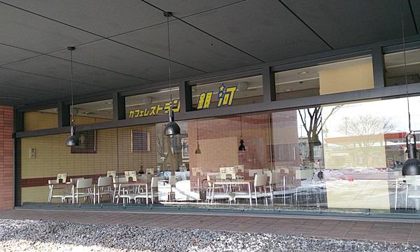カフェレストラン「銀河」