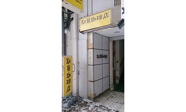 【閉店・移転】駅前珈琲店