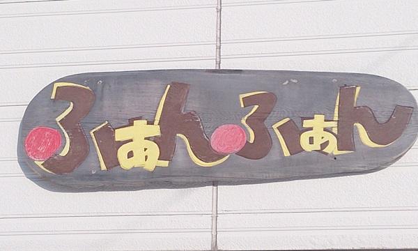 【閉店・移転】ふぁんふぁん