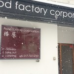 Food factory corporation 椿屋