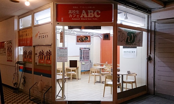 【閉店・移転】高校生カフェABC