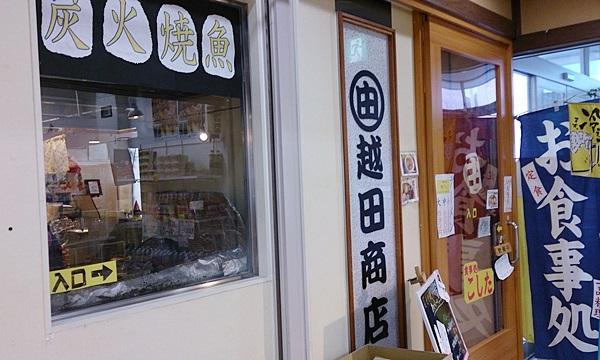 炭火焼食事処 マルヨシ越田