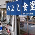 【閉店・移転】みよし食堂
