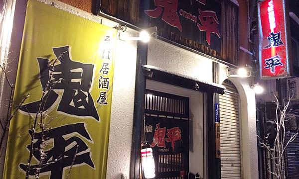 そば居酒屋 鬼平 本町店