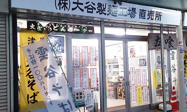 大谷製麺工場 直売所