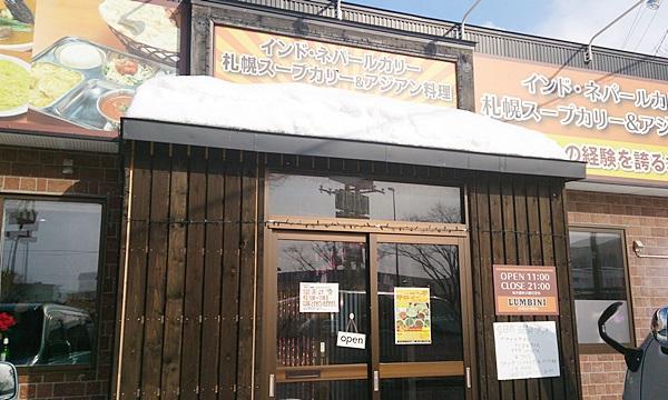 ルンビニフードカフェ 青森店