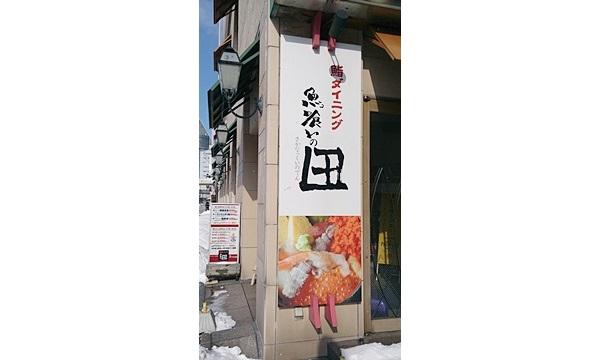 【閉店・移転】魚っ喰いの田 ホテルJALシティ青森店