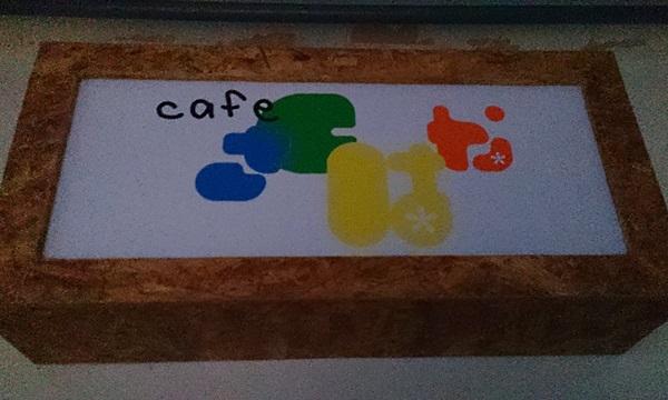 【閉店・移転】cafe さくはな